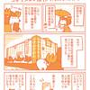 【漫画】京都国立近代美術館のコレクション展にいった話