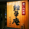 居酒屋 池袋 雑草庵 (YUMAP-0122)