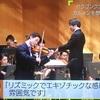 題名のない音楽会(1月29日放送)「吹奏楽によるドラゴンクエストの音楽会」見ました!