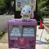 白兎神社 ピンクのポスト!恋人の聖地で縁結び!