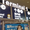 JUMPツアー「DEAR.」 仙台遠征①関空宿泊~LCCで出発