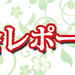 第3回アコパラ中四国エリアファイナルレポート!!