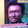 浜田ブラックフェイス問題について