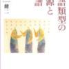 『言語類型の起源と系譜』 近藤健二 (松柏社)