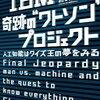 """読書メモ:『IBM 奇跡の""""ワトソン""""プロジェクト: 人工知能はクイズ王の夢をみる』"""