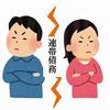 【不動産の売却】~離婚によって連帯債務の住宅を売却するケース~