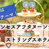 テーマは白雪姫!ストリングスホテル名古屋の「プリンセスアフタヌーンティー」でお姫様気分♡