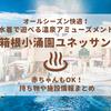 【箱根】水着で遊べる温泉 ユネッサン レポ !赤ちゃんもOK!持ち物や施設情報まとめ【お得なクーポン情報】