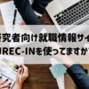 研究者向け就職情報サイト JREC-INを使ってますか?