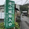 2019年夏東京八王子旅行一日目(7)。名城、滝山城跡を散策。いやらしい北条戦法の跡