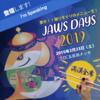 フェンリルが JAWS DAYS 2019 にランチサポーターとして参加します!