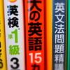 英語の参考書と勉強法(TOEIC含む)