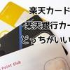 「楽天カード」と「楽天銀行カード」持つならどっちがいいの?