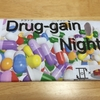 「Drug-gain Night」を遊びました