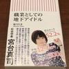 【読んだ本メモ】姫乃たま『職業としての地下アイドル』(朝日新書)