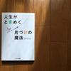 近藤麻理恵『人生がときめく片づけの魔法』あなたも片付けの魔法にかかってみませんか? | 書籍レビュー