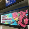 【TGS2018】歴代最大の来場者数 東京ゲームショウ2018! 今年の目玉や出展タイトル&ブース等々を写真と共に紹介!