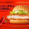 マクドナルド「ジューシーチキン赤とうがらし」を食べた感想。
