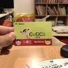 子供のマイナポイントゲットに向けて!チャージ機能の電子マネーCoGCaカードを作ろう(^ ^)