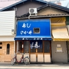 2020年12月京都旅 京都の鯖寿司というものを初めて堪能