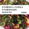 サラダ好きのシェフが考えたサラダ好きのための131のサラダ(本)