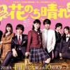 【 花のち晴れ 】8話の感想と視聴率!9話あらすじ予習!映画の着席位置が気になる!!!