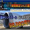 シンガポール航空 ビジネスクラス (787-10) 期間限定SALE運賃 福岡⇔シンガポールが安い♪ 2020年の修行や海外発券ベースにも使えます。ANA積算だと 獲得マイルやPPは?