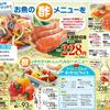 企画 メインテーマ お魚の酢メニュー マミーマート 6月6日号