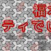4/22  福本ブログ  ~金正恩委員長 重体か ? ~