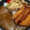 【伝説のすた丼屋】すたみな合盛りカツカレー丼を食べてきた!【期間限定】