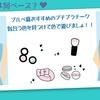 【ブルベ夏・サマータイプ】パーソナルカラーでアラフォー美肌メイク!おすすめプチプラチーク20選