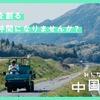 みんなでつくる中国山地百年会議、会員募集スタートです!