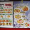台東区寿町 中華居酒屋 餃子房 興隆のネギ、叉焼の和え麺+半チャーハン