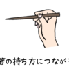 お箸を使えるようになりたい!チャレンジの夏 まず鉛筆持ちから始めてみる