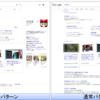 Googleの検索結果で大胆なABテスト中?
