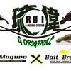 【G-Meguro×Bait Breth】ルイがサイズアップ!「ビッグルイ」発売!