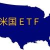 高配当が特徴の米国ETFを比べてみた。【PFF HDV VIG VYM】
