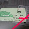 舞浜のモノレールに幻の500円券印字は実在した!!