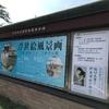【展覧会】浮世絵風景画  広重・清親・巴水  三世代の眼@町田・町田市立国際版画美術館のレポート(2021/8/9訪問)