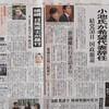 小池氏が希望代表辞任 結党50日国政撤退