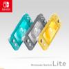 任天堂 小型Switch「Nintendo Switch Lite」ついに発表!19,980円から 9月下旬発売