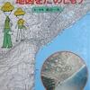 ◆『 地図を楽しもう 』