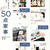 50点家事~めまぐるしい毎日でも暮らしが回る~を読んで、家事のしくみを考える