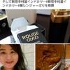 覚悟→シンクロニシティの頻発は、応援メッセージだとお伝えしたい。