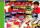 平成スーパー戦隊30年史・序章 ~平成元(1989)年『高速戦隊ターボレンジャー』