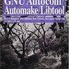 Autoconf, Automakeを使う