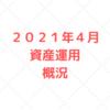 【資産運用 公開】2021年4月 堅実な資産形成を目指す40代サラリーマンの運用実績