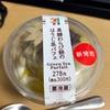 【セブン】ほっこりほうじ茶と大人気のわらび餅!黒糖わらび餅のほうじ茶パフェを実食してみた!