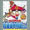 意外と安く買えるプレイステーション2の桃太郎のゲーム 逆プレミアソフトランキング
