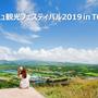 【チェジュ観光フェスティバル2019 in TOKYO】